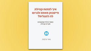 ספר ניהול קהילה