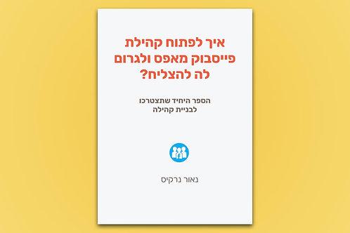 ספר ניהול קהילות