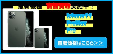 iphone11売る