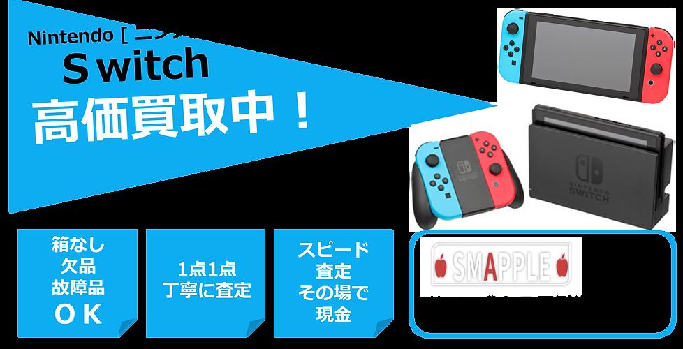 switch高価買取