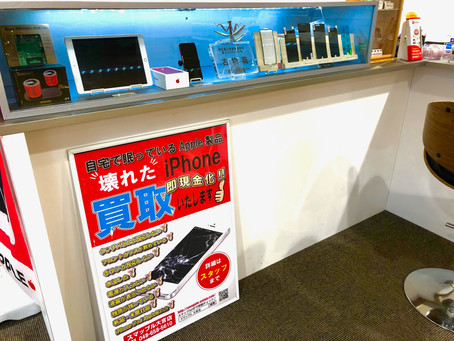Apple製品買取ならスマップル大宮へ☆
