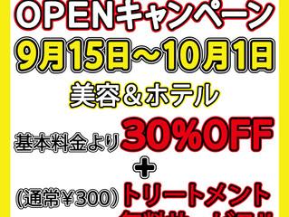 9/15★久留米店オープン!!!