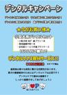 デンタルキャンペーン 4月より