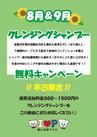 8月&9月 クレンジングシャンプー無料キャンペーン