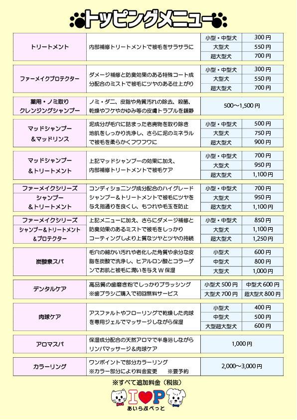 【新】トッピングメニュー表.jpg