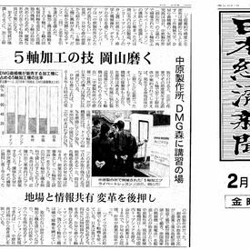 2019.02.22 日本経済新聞にDMGMORIとのプライベートレッスンの記事が掲載されました。