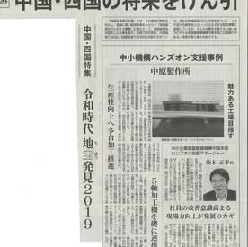 2019.06.13 中小機構ハンズオン支援事例として日刊工業新聞に掲載されました!