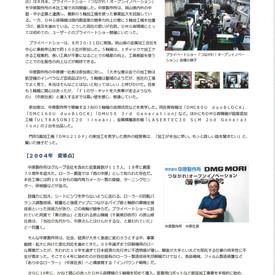 20191017 日刊工業新聞 電子版内の「ジョイントメディア」に掲載されました。