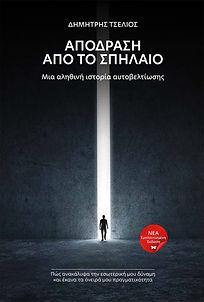 Spilaio-Spilios_cover.jpg