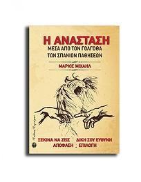anastasi-768x994-1-600x777.jpg