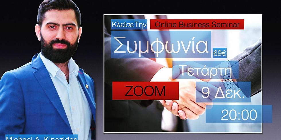 Online Business seminar: Κλείσε την Συμφωνία