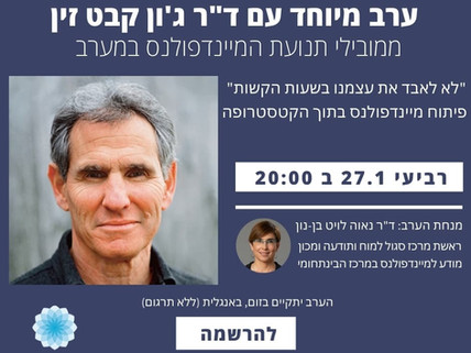 """מפגש זום מיוחד עם ד""""ר ג'ון קבט זין לקהל מתרגלי המיינדפולנס בישראל, 27.1 לא לאבד את עצמנו בשעות הקשות"""