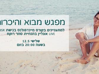 מפגש מבוא למתעניינים שלישי 12.5 בשעה 20:00
