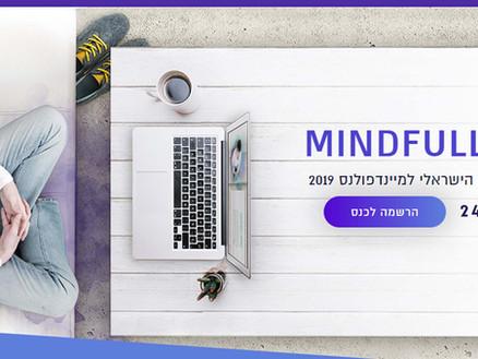 כנס המיינדפולנס האינטרנטי הראשון  24.7- 31.7