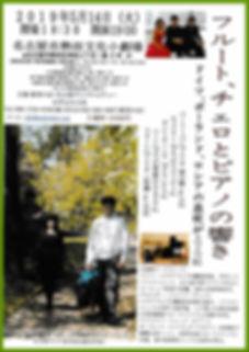 フルート&チェロコンサート2019.jpg