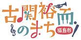 古関裕而のまち福島市ロゴ_横タイプ_カラー.jpg