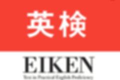 guide-to-pass-Eiken-Grade-5-5.jpg