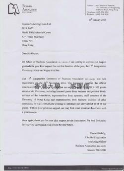 香港大學 發出感謝信