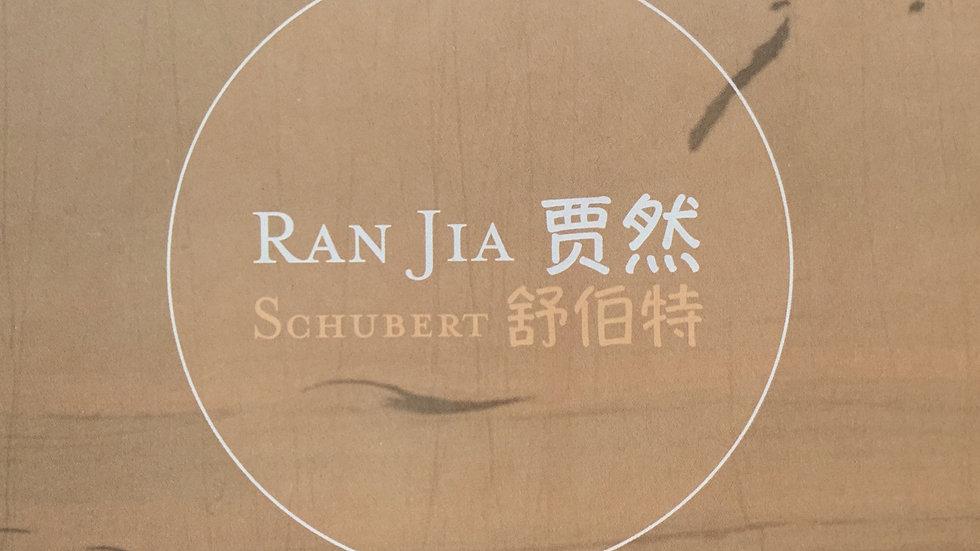 Ran Jia plays Schubert