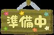 準備中kanban_jyunbi1.png