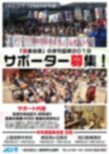 2019音楽合宿サポーターチラシ.jpg