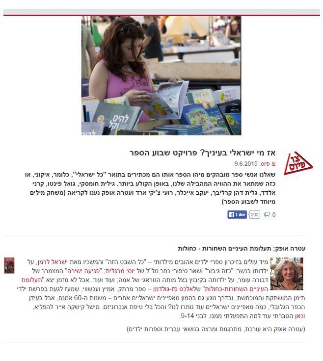 אז מי ישראלי בעיניך