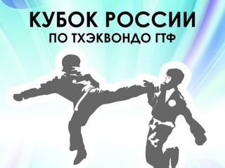 Тхэквондисты ГБУ «РСШ тхэквондо» в составе сборной ЧР едут принять участие на Кубке России