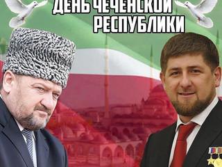 День Чеченской Республики