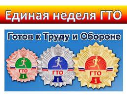 В РОССИИ СТАРТУЕТ АКЦИЯ «НЕДЕЛЯ ГТО»
