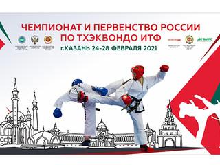 С 24-28 февраля 2021 года в г. Казань прошли Первенство и Чемпионат России по тхэквондо ИТФ.