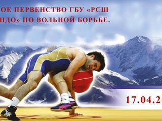 17 апреля 2021 г. будет проведено Открытое первенство ГБУ «РСШ тхэквондо» по вольной борьбе.