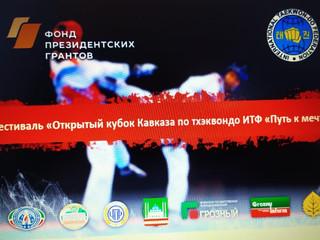 Приглашаем 17 октября на Кубок Кавказа по тхэквондо ИТФ