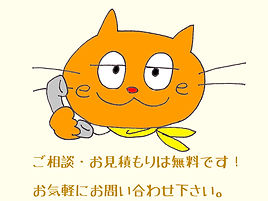 便利屋帯広.jpg