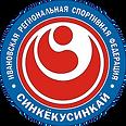 ИООО РСФ Синкёкусинкай Туманов.png