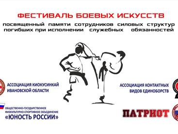 2-й Фестиваль боевых искусств посвященный памяти сотрудников силовых структур погибших при исполнени