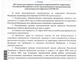 Приказ Минспорта России о отмене, переносе соревнований от 16 марта 2020 года