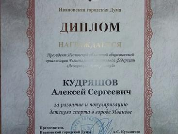 Диплом от Ивановской городской думы!