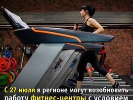 Открытие фитнес-клубов Иваново!