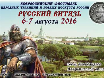 Всероссийский Фестиваль народных традиций и боевых искусств России «РУССКИЙ ВИТЯЗЬ»