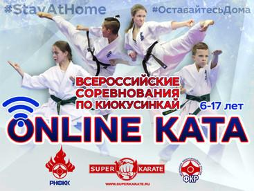 """Всероссийские онлайн-соревнования по Киокусинкай карате в дисциплине """"Ката"""" среди мальчико"""