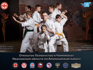 Открытое Первенство и Чемпионат Ивановской области по Киокушинкай каратэ