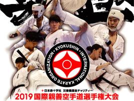 36-ой Весовой Чемпионат Японии,  Чемпионат Мира среди женщин и ветеранов, Первенство Мира 2019