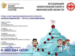 Более 100 детей Ивановской области при примут участие в проекте «Киокушинкай путь к вершинам»!