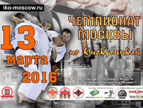 Чемпионат г.Москвы по Киокусинкай