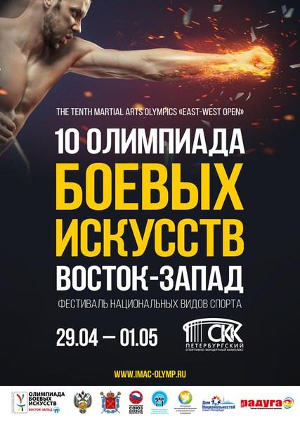 Киокушинкай карате в Иваново и Ивановской области