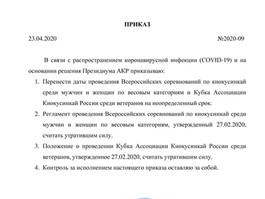 Приказ АКР о отмене, переносе соревнований от 23 апреля 2020 года