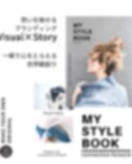 MY STYLE BOOK.jpg