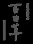 百日草ロゴ3.png