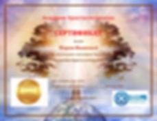 Сертификат-Русская-Версия (1).jpg
