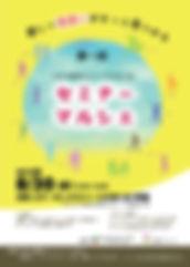 セミナーマルシェ_表_最終_page-0001.jpg
